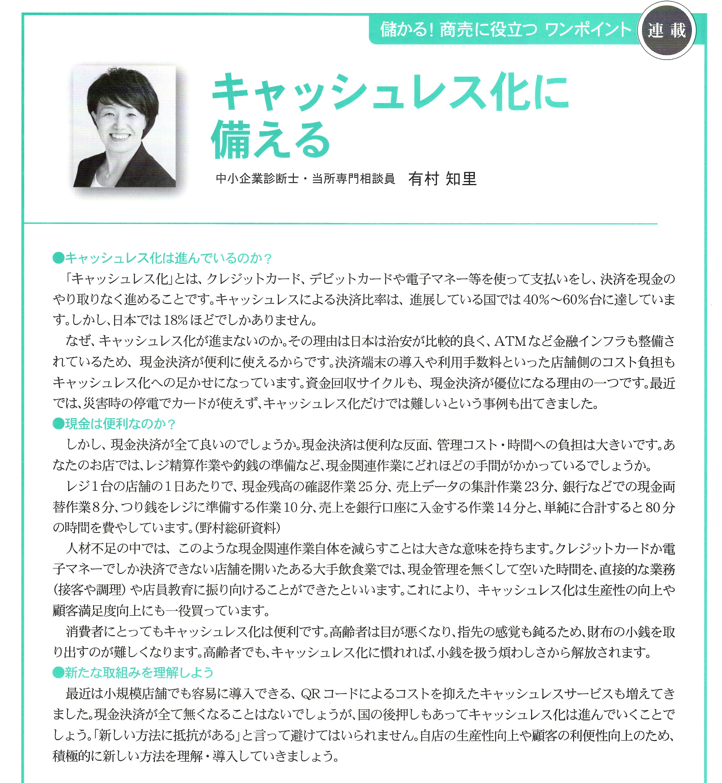 川崎商工会議所会報誌2018年11月号